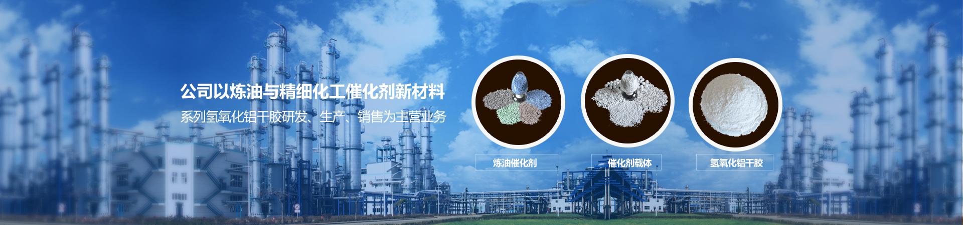 炼油催化剂